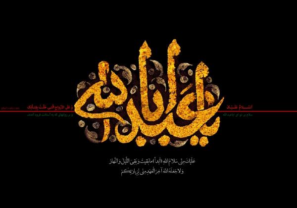 تصویر: http://www.yasinmedia.com/gallery/details/islamic-wallpapers_39/__17/___9/muharram_10_20161010_2065722270.jpg