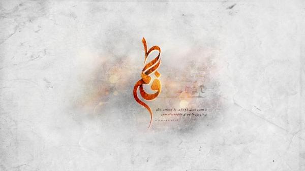 Hazrate Fatemeh Zahra - s