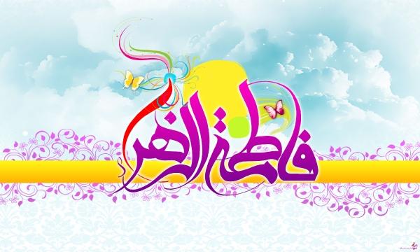 Milad Hazrat Zahra تصویر زیبا