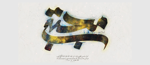 والپیپر - امام مجتبی (ع)