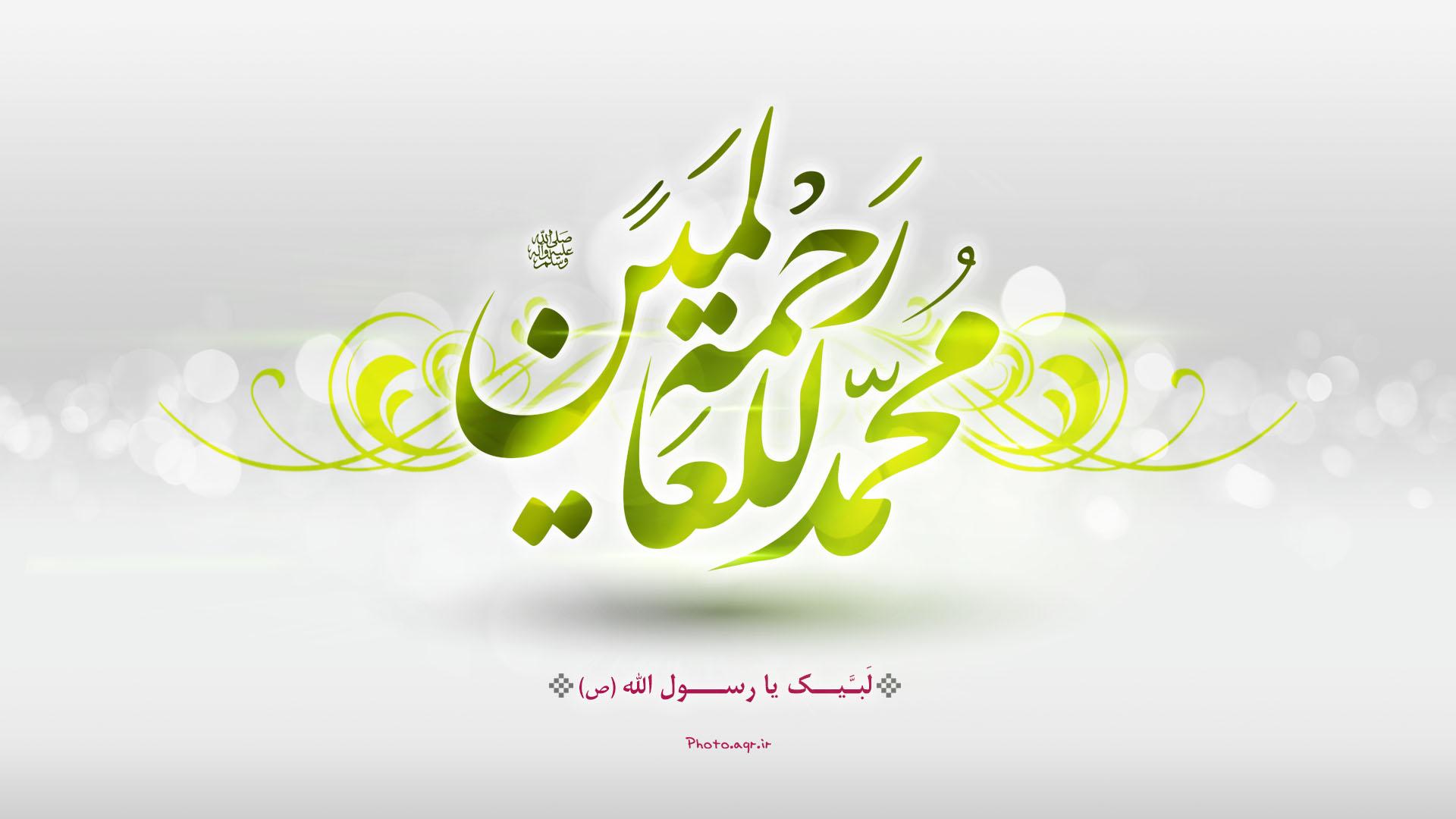نرم افزار رحمهً للعالمین - فضایل و سیره فردى پیامبراکرم (ص)- نسخه آندروید   ya rasulallah 20160505 1364266234