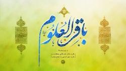 امام باقر (ع) - تصویر ویژه