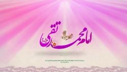 تصویر گرافیکی ویژه امام محمد تقی