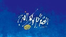 تصویر گرافیکی - اللهم عجل لولیک الفرج