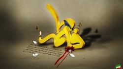حضرت زهرا - سلام الله علیها