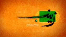 والپیپر - حضرت زینب (س)