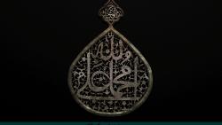 الله محمد علی