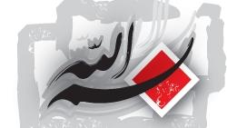 تصویر با کیفیت بسم الله