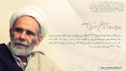 تصویر گرافیکی آیت الله مجتبی تهرانی