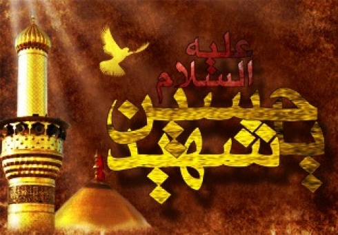 دانلود مجموعه تصاویر لایه باز با موضوع امام حسین (ع) و محرم