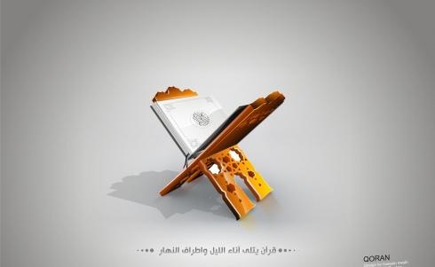 دانلود ترتیل قرآن کریم با صدای استاد سعد الغامدی