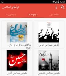 برنامه نواهای اسلامی ویژه اندروید منتشر شد